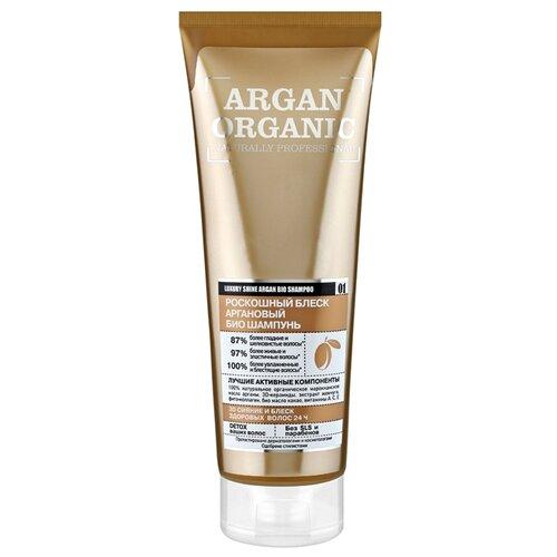 Organic Shop био-шампунь Argan Organic naturally professional Роскошный блеск аргановый 250 мл цена 2017