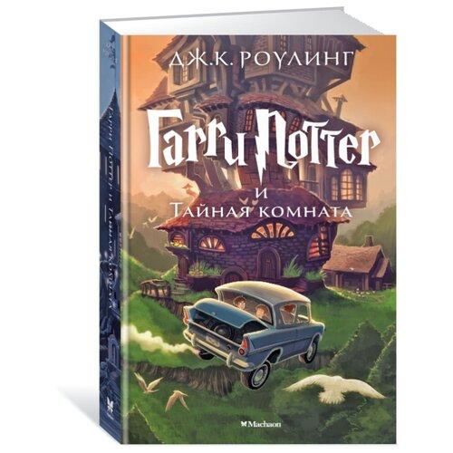 Купить Роулинг Дж.К. Гарри Поттер и Тайная комната , Machaon, Детская художественная литература
