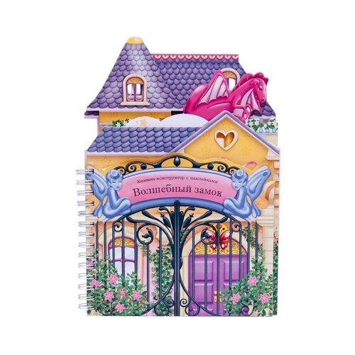 Мозаика-Синтез Книжка-конструктор Волшебный замок рыцарский замок благородный герой книжка конструктор
