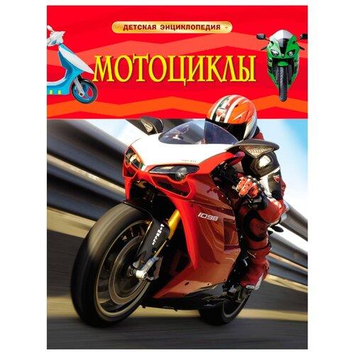 Купить Детская энциклопедия. Мотоциклы (22216), РОСМЭН, Познавательная литература