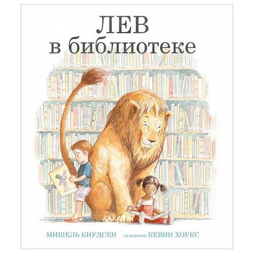 Кнудсен М. Лев в библиотекеДетская художественная литература<br>