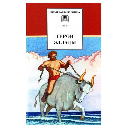 Купить Герои Эллады, Детская литература, Детская художественная литература