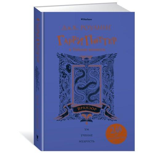 Роулинг Дж.К. Гарри Поттер и Тайная комната (Вранзор) художественные книги махаон книга гарри поттер и тайная комната вранзор