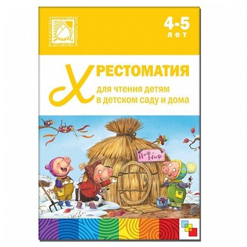 Купить Хрестоматия для чтения детям 4-5 лет, Мозаика-Синтез, Детская художественная литература