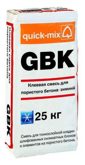 Строительная смесь quick-mix GBK Зимний