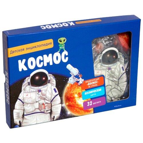 Космос. Детская энциклопедия (в коробке) недорого