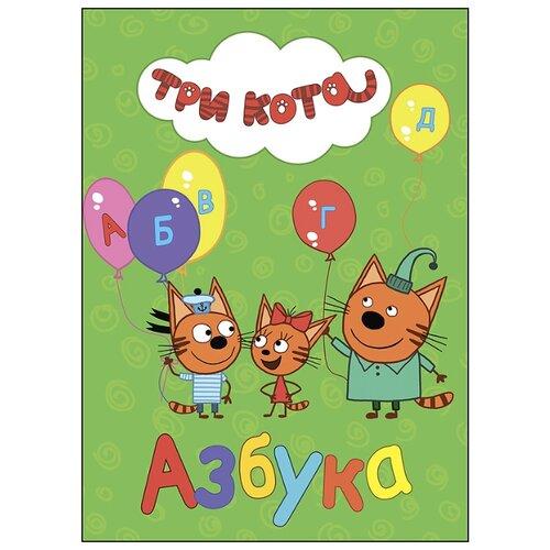 Купить Три кота. Азбука, Prof-Press, Учебные пособия