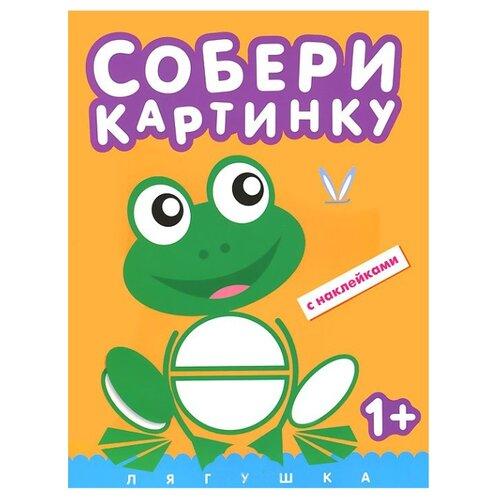 Купить Собери картинку. Лягушка, Мозаика-Синтез, Книжки с наклейками