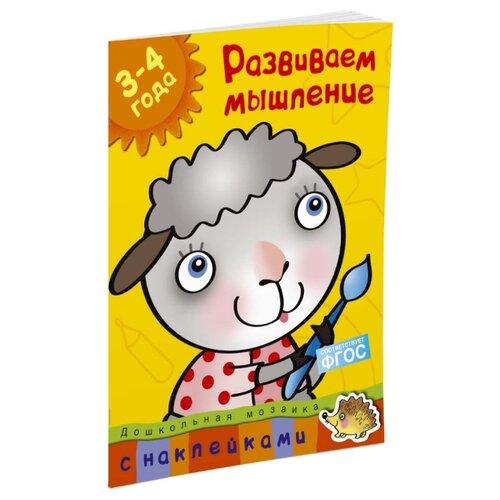 Купить Земцова О.Н. Дошкольная мозаика. Развиваем мышление (3-4 года) , Machaon, Учебные пособия