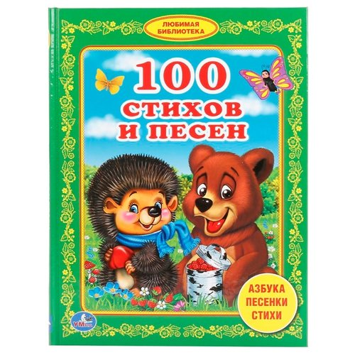 100 стихов и песенДетская художественная литература<br>