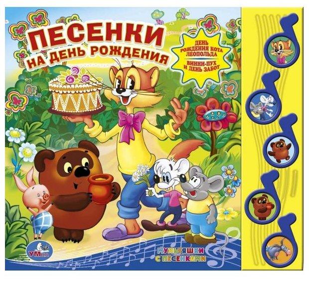 Песенки на День рождения — Книги для малышей — купить по выгодной цене на Яндекс.Маркете