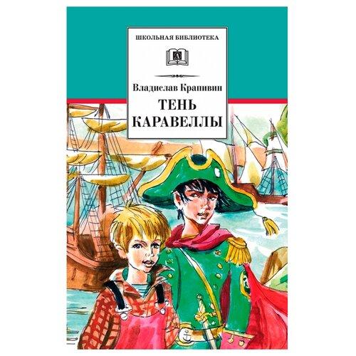 Крапивин В.П. Тень каравеллыДетская художественная литература<br>