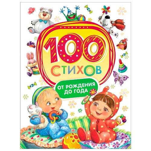 Купить Барто А., Заходер Б., Берестов В., Орлова А. 100 стихов от рождения до года , РОСМЭН, Книги для малышей