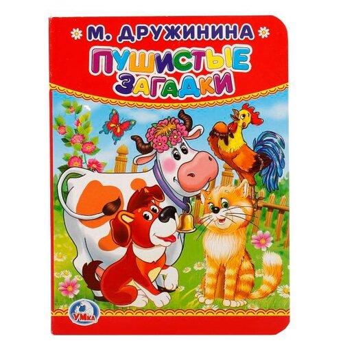 Купить Дружинина М. Пушистые загадки , Умка, Книги для малышей
