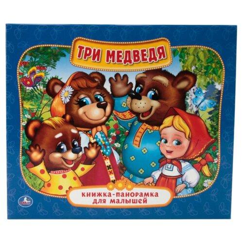 Купить Сухарева О. Книжка-панорамка для малышей. Три медведя , Умка, Книги для малышей
