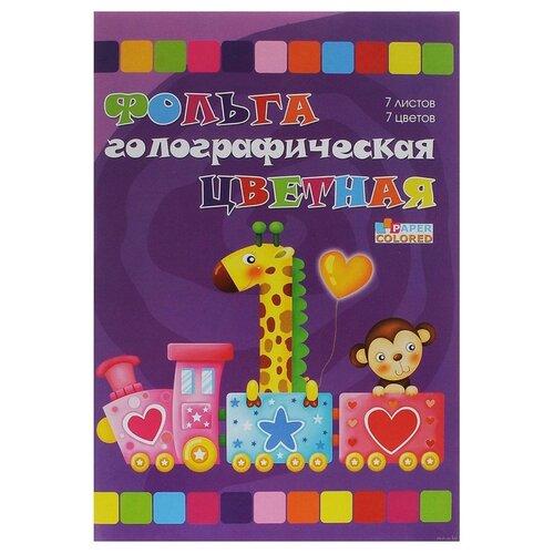 Купить Цветная фольга голографическая 1125-333 Бриз, A4, 7 л., 7 цв., Цветная бумага и картон