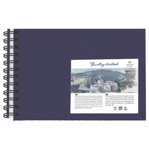 Скетчбук на пружине горизонтальный Лилия Холдинг Travelling sketchbook 21 х 14.8 см (A5), 130 г/м?, 80 л. синийАльбомы для рисования<br>