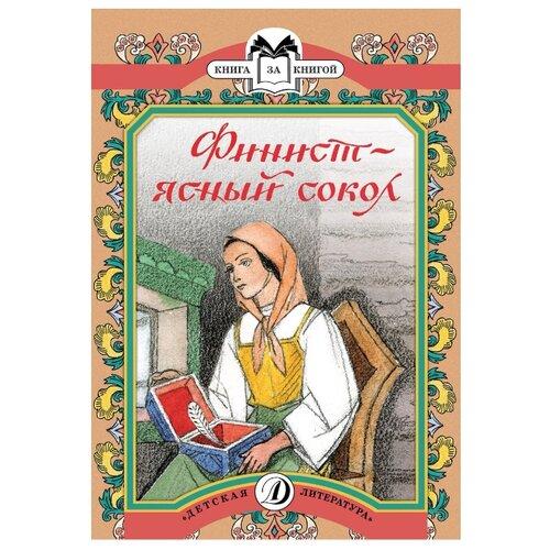 Купить Финист-ясный сокол, Детская литература, Детская художественная литература