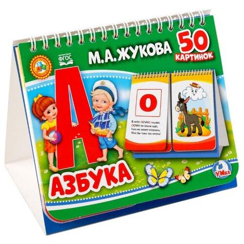 Жукова М.А. Азбука. Книга на пружине. 50 картинокУчебные пособия<br>