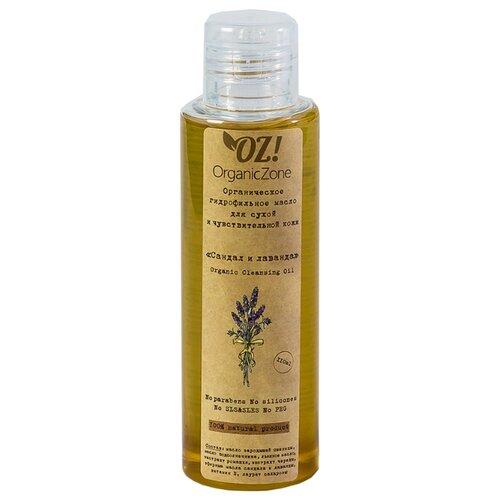 OZ! OrganicZone органическое гидрофильное масло для сухой и чувствительной кожи Сандал и лаванда, 110 млОчищение и снятие макияжа<br>