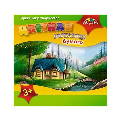 Купить Цветная бумага бархатная Сказочный домик Апплика, A5, 5 л., 5 цв., Цветная бумага и картон