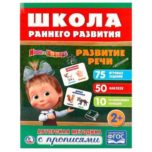 Купить Школа раннего развития. Маша и Медведь (обучающая активити +50), Умка, Учебные пособия