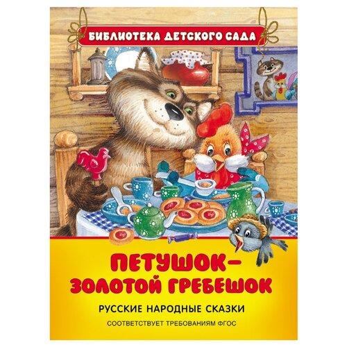 Капица О. Библиотека детского сада. Петушок-золотой гребешокДетская художественная литература<br>