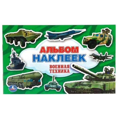 цена на Умка Альбом наклеек Военная техника (978-5-506-00765-4)