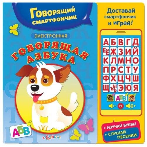 Купить Интерактивная развивающая игрушка Азбукварик Говорящий смартфончик Электронная говорящая азбука, Развивающие игрушки