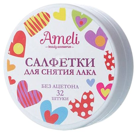 Ameli Салфетки для снятия лака без ацетона