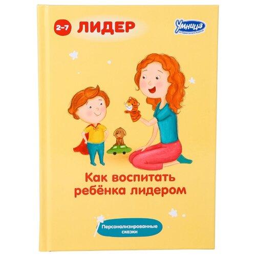 Купить Книга Умница Как воспитать ребёнка лидером, Обучающие материалы и авторские методики