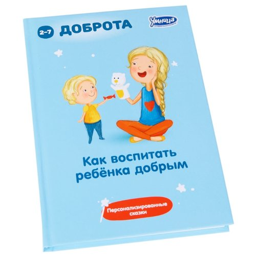 Купить Книга Умница Как воспитать ребёнка добрым, Обучающие материалы и авторские методики