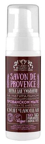 Planeta Organica пенка для умывания Savon de Provence