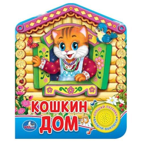 Купить 1 кнопка с песенкой. Кошкин дом, Умка, Детская художественная литература