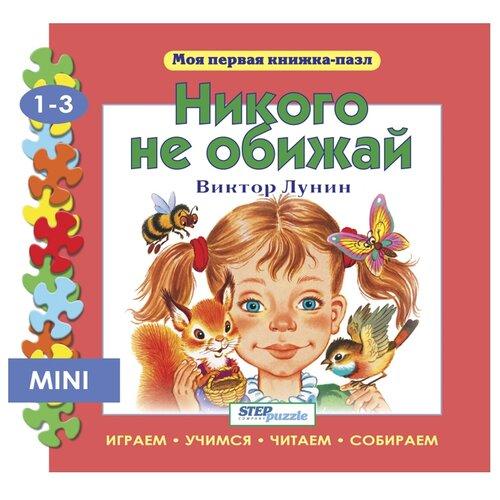 Step puzzle Книжка-игрушка Моя первая книжка-пазл. Никого не обижай недорого