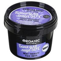 Organic Shop маска Organic Kitchen Баня для лица 50° распаривающая 100 мл 1 шт. банка