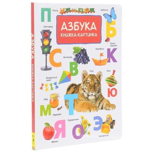 Котятова Н.И. Азбука. Книжка-картинка азбука книжка картинка росмэн
