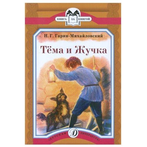 Гарин-Михайловский Н. Г.