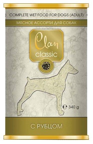 Корм для собак CLAN Classic Мясное ассорти с рубцом для взрослых собак