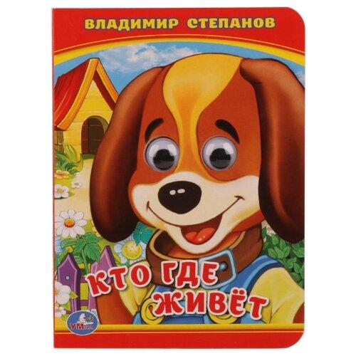 Купить Степанов В.А. Книжка с глазками А6. Кто где живет , Умка, Книги для малышей