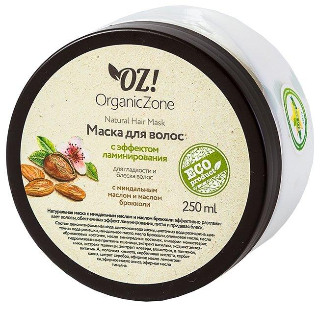 OZ! OrganicZone Маска для блеска и гладкости волос С эффектом ламинирования