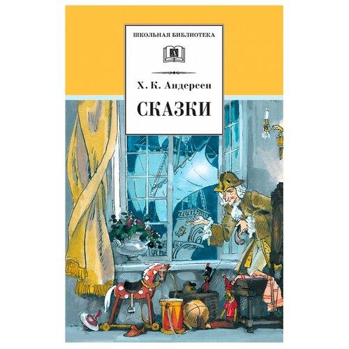 Купить Андерсен Х. К. Сказки (Андерсен Х. К.) , Детская литература, Детская художественная литература