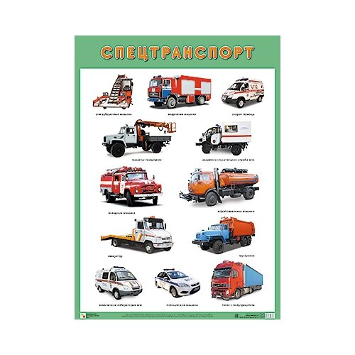 Купить Плакат Мозаика-Синтез Спецтранспорт, Обучающие плакаты