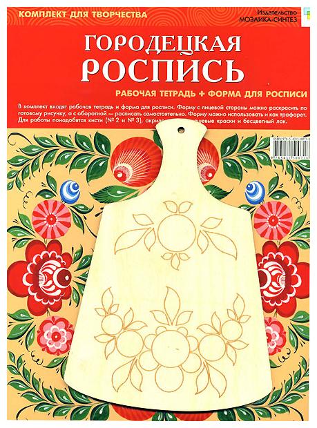 Мозаика-Синтез Набор для творчества Городецкая роспись (978-5-43150-071-8)