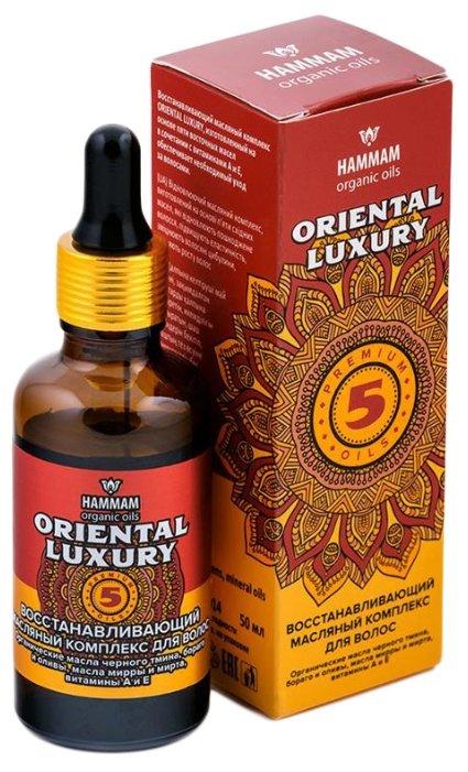 Hammam organic oils Восстанавливающий масляный комплекс для волос «Oriental Luxury»