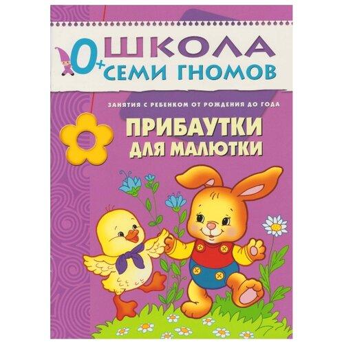 Купить Денисова Д. Школа Семи Гномов 0-1 год. Прибаутки для малютки , Мозаика-Синтез, Учебные пособия