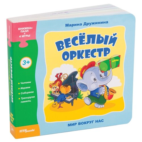 Step puzzle Книжка-игрушка Мир вокруг нас. Весёлый оркестр