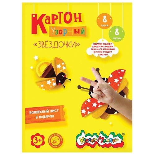 Цветной картон Звездочки Каляка-Маляка, A4, 8 л., 8 цв. action картон action бабочки цветной а4 8 цв 8 л