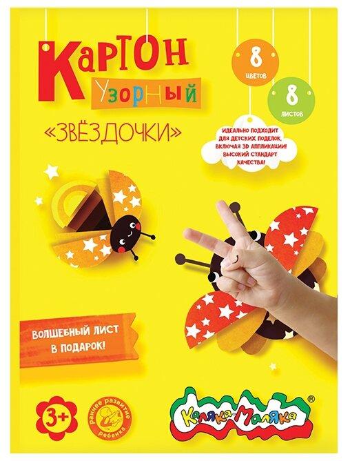 Цветной картон Звездочки Каляка-Маляка, A4, 8 л., 8 цв.