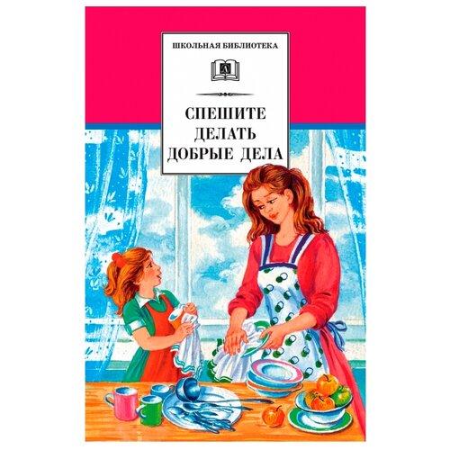 Купить Гайдар А.П. Спешите делать добрые дела , Детская литература, Детская художественная литература